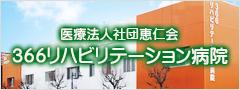 医療法人 社団恵仁会 366リハビリテーション病院
