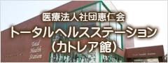 医療法人 社団恵仁会 トータルヘルスステーション(カトレア館)